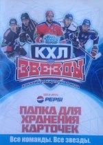 KHL Stars 2013/2014 (Kontinental Hockey League) - Merlin/Topps