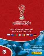 FIFA Confederations Cup Russia 2017 (russische Extra-Sticker)